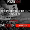 ПокерДом — отзывы игроков