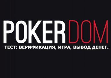 Как пройти верификацию аккаунта в Покер Дом и зачем это нужно?