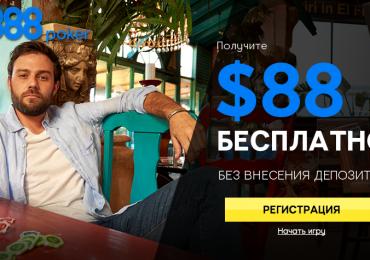 Покер-румы с бездепозитным бонусом в 2017 году