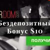 Пополнение счета в ПокерДом — скорость зачисления денег, особенности перевода средств