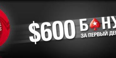 Бонус на первый депозит от PokerStars