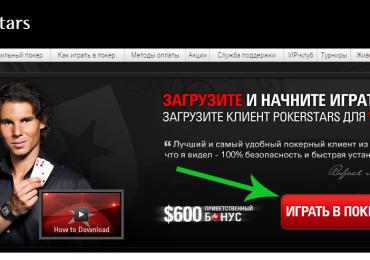 PokerStars: как играть в браузере