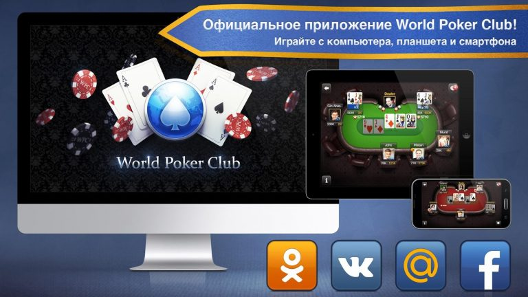 World poker club покер как сделать много фишек