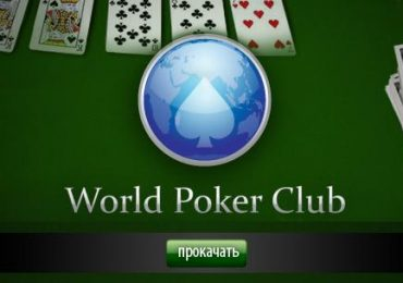 World Poker Club: секреты игры