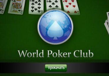 World Poker Club: секреты игры