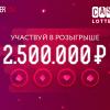 Участвуй в розыгрыше 2 500 000 рублей от PokerDOM!