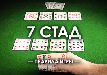 Стад: правила покера