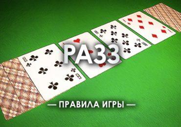 Лимит Разз: правила игры, комбинации