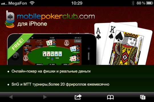 онлайн symbian покер на