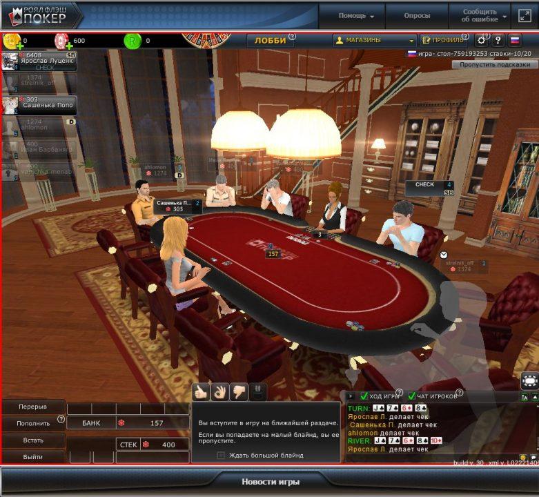 игра покер не на деньги скачать