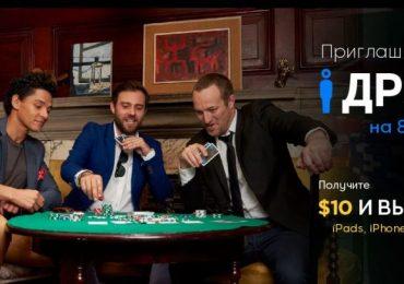 Новые правила акции «Пригласи друга» от 888Poker