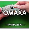 Правила покера Омаха