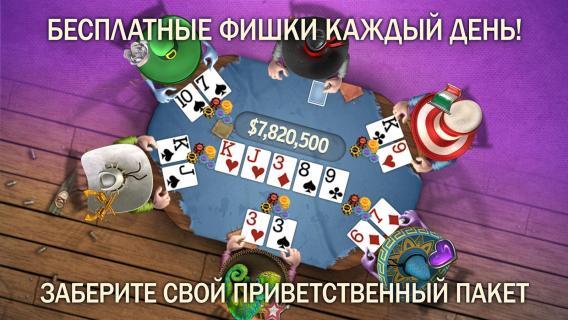 Король покера 3 играть бесплатно полную версию на русском онлайн казино 777 онлайн
