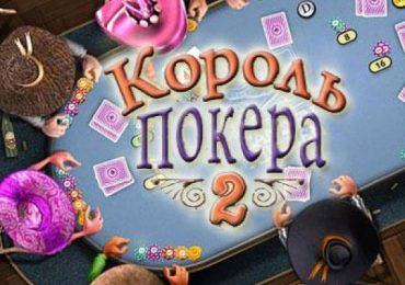 Где скачать Король покера 2: подробная инструкция