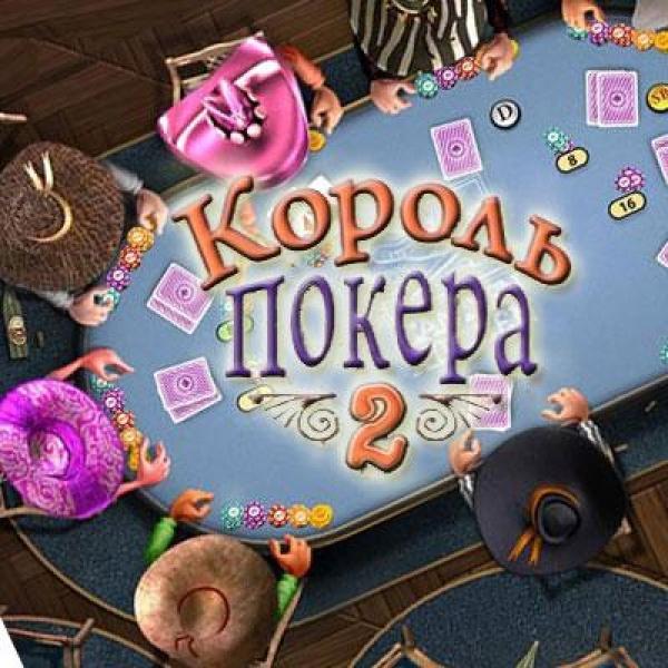 http://poker-besplatno.ru/wp-content/uploads/2017/03/23f6a067599ae98276b159b7685c0abf_L.jpg