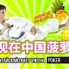 Лучшие комнаты, где можно играть онлайн в китайский покер