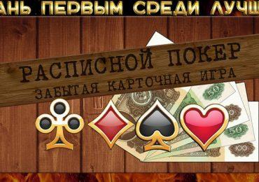 Скачать расписной покер на Андроид