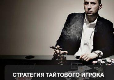 Тайтовый стиль игры в покер