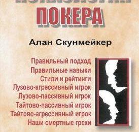 """""""Психология покера"""" Алана Скунмейкера"""