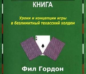 """""""Маленькая зеленая книга"""", Фил Гордон"""