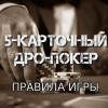 Дро покер: концепция и цель игры