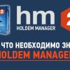 Holdem Manager 2: установка и настройка