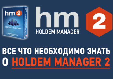 Holdem manager 2 nulled