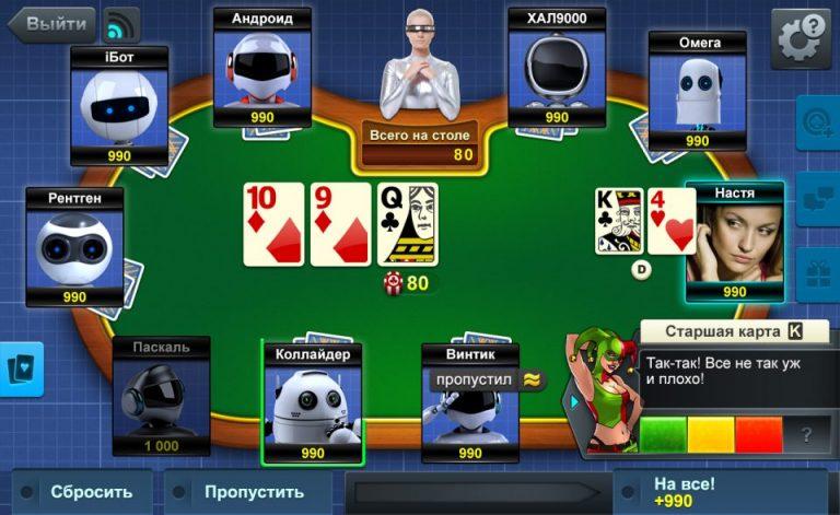 Где играть в покер онлайн казино слот адмирал