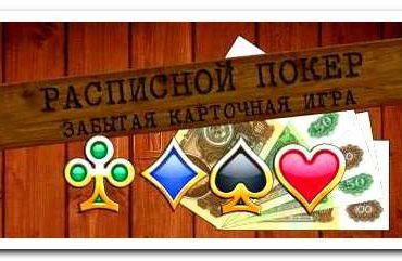 Расписной покер – правила игры