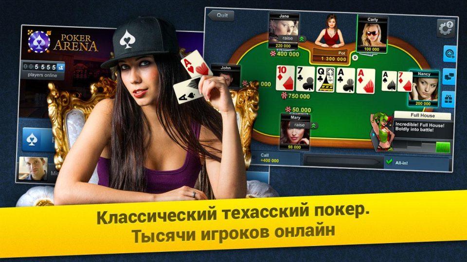 Покер арена онлайн на компьютер игровые автоматы играть бесплатно и без регистрации вулкан 777