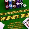 """""""Секреты профессионального турнирного покера"""" Джонатана Литтла"""