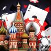 Легализация покера в России в 2017 году