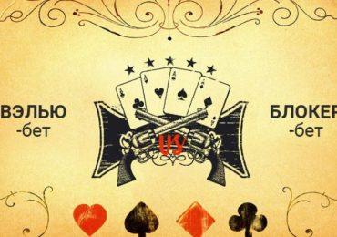 Покерные термины в турнирах