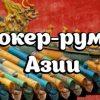 Азиатские покер-румы: обзор и отзывы игроков