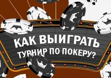 Как выигрывать турниры по покеру?