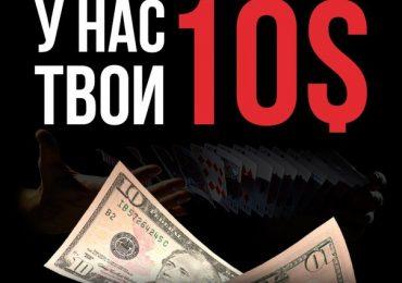 Как получить в покере 10 долларов без депозита?
