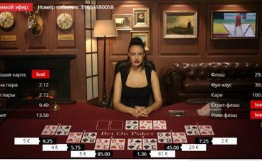 Ставки на виртуальный покер – что это такое?