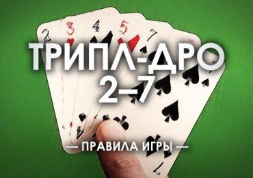 Трипл-Дро: правила игры в Лоуболл 2-7