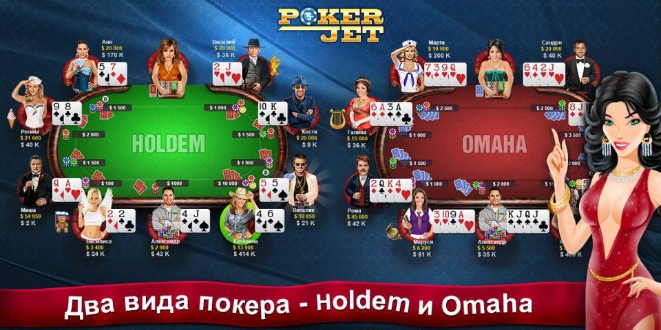 бесплатно покер джет без регистрации скачать