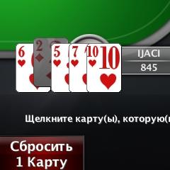 Покер 5 карт с обменом: правила игры
