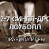 2-7 Лоуболл: правила Сингл-Дро от двойки до семёрки