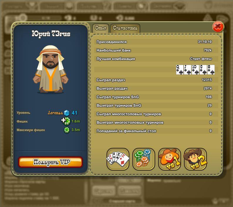 квест онлайн покер играть