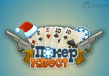 Покер Квест: где и как можно поиграть бесплатно?