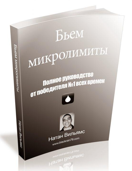 онлайн покера учебник