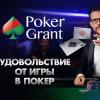 Покер Грант – официальный сайт покер рума