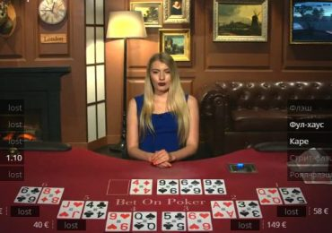 Онлайн покер в букмекерских конторах – возможность заработать?