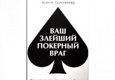 «Ваш злейший покерный враг», Алан Скунмейкер, скачать бесплатно