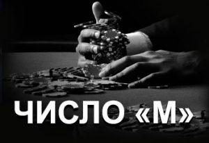 Число М в покере – как его высчитать?