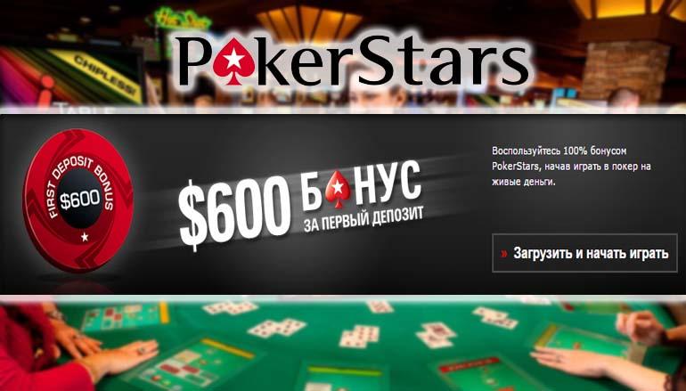 star онлайн покер