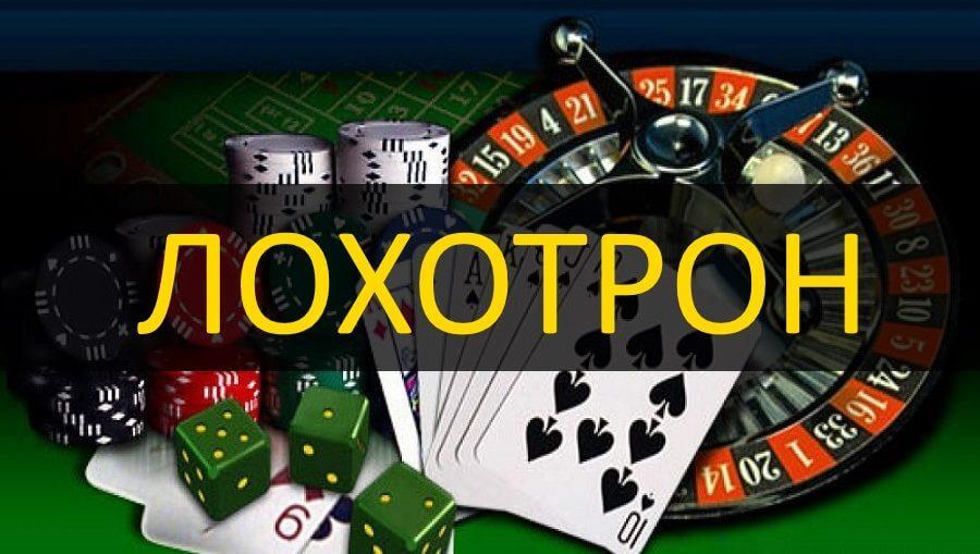 Заработать в казино лохотрон роял минск казино